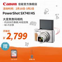 [旗舰店]Canon/佳能 PowerShot SX740 HS