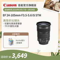 [旗舰店]Canon/佳能 EF 24-105mm F3.5-5.6 IS STM