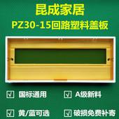 PZ30塑料面板15回路塑料盖子15位配电箱面板照明箱盖板电箱保护罩