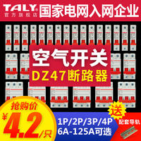 Air switch household miniature circuit breaker DZ47-63 short circuit overload protector 123P air switch trip