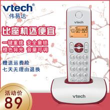 伟易达1047无绳电话机单机办公商务固定座机家用无线子母机一拖一