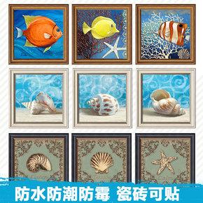 欧式卫生间装饰画防水浴室洗手间挂画现代简约卧室儿童房壁画贝壳