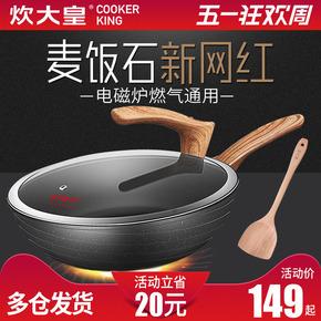 炊大皇麦饭石不粘锅炒勺炒菜锅麦石锅正品电磁炉不沾锅无油烟炒锅