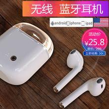 新款i7s蓝牙耳机带充电仓真无线双耳蓝牙耳机i7s tws蓝牙耳机一对