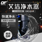 of艾潔凈水器
