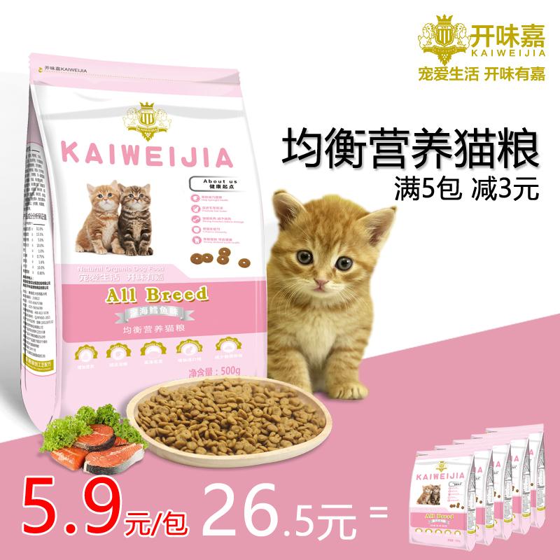 猫粮 通用型成猫主粮幼猫奶糕鱼味全阶段天然粮1斤500g 多省包邮图片