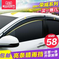 荣威350S/360/550荣威I6/W5/RX5汽车改装饰车窗雨眉晴雨挡装配件