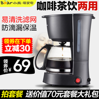 滴漏式咖啡机迷你小型咖啡