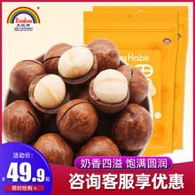 天虹牌夏威夷果210gX2袋原味奶油味大颗坚果零食干果炒货组合批发图片