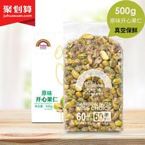 开心果新货散罐装坚果炒货大颗粒原装味自然开口干果零食休闲