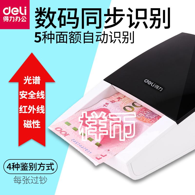 得力2119验钞机小型银行智能语音验钞仪便携验钞机人民币商用收银点钞机