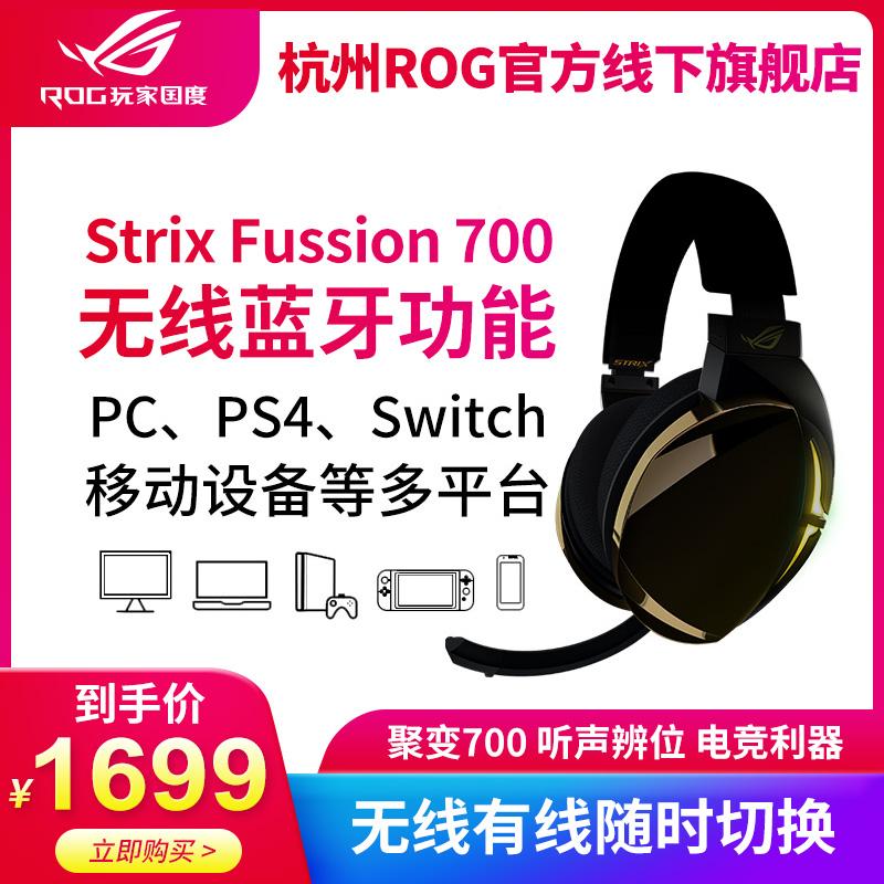ROG/玩家国度Fusion 聚变700 电脑蓝牙耳机头戴式游戏耳麦7.1声道
