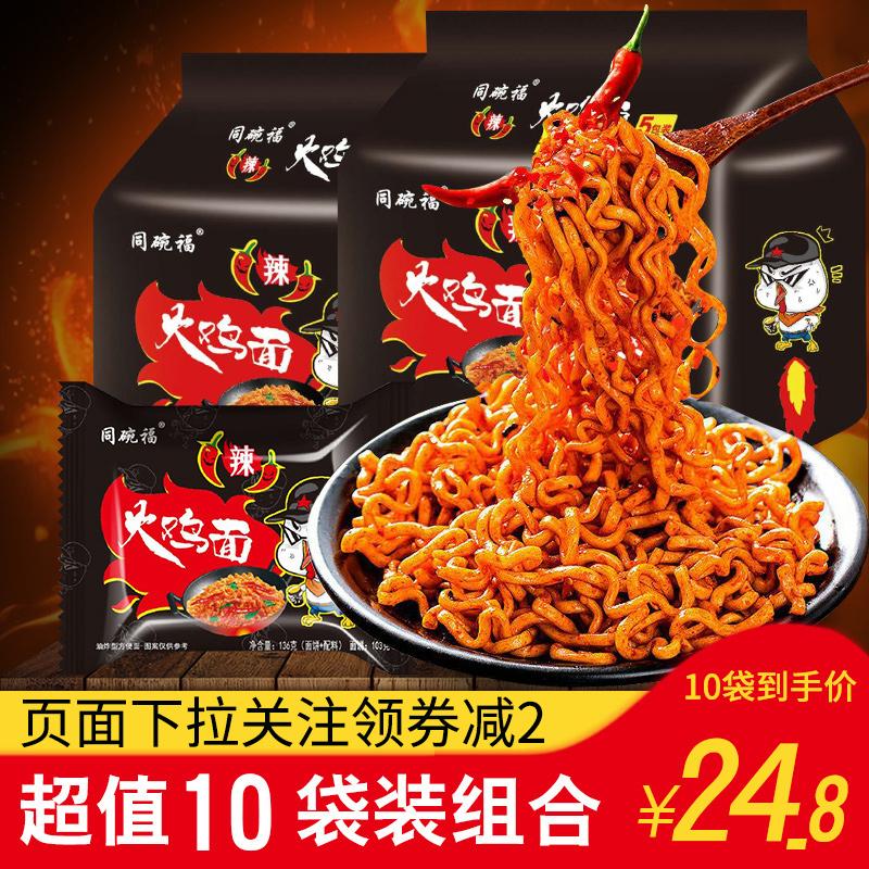 火鸡面组合10袋装整箱国产鸡肉味拌面网红韩国风味火鸡面超辣包邮图片