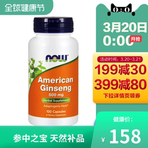 American imports of Nowfoods ginseng tablets Citi Ginseng Tablet capsule Nourishing Yin Qingfei Moisturizing Lung Nutrition