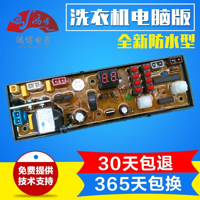威力xqb52-5236a电脑板