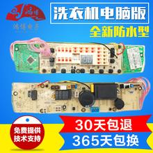 原装小天鹅洗衣机电脑板TB60-3908D 主板TB65-3908D 变频控制板