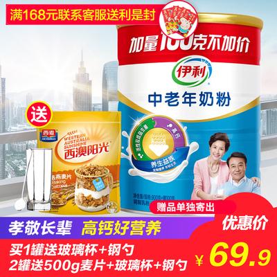 伊利中老年高钙奶粉1000g罐装加量成人老年人冲饮老人营养牛奶粉