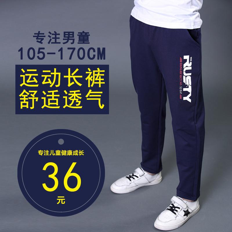 男宝宝童装运动裤