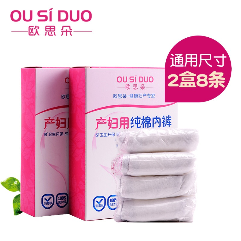 孕产用品_欧思朵 孕妇纯棉一次性内裤 2盒8条3元优惠券