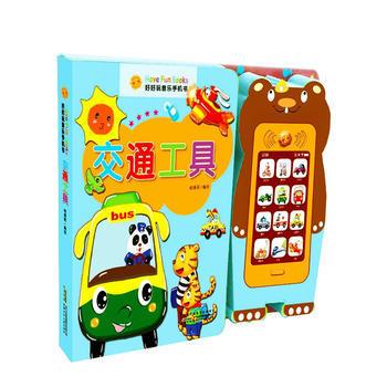 好好玩音乐手机书:交通工具 裕盛星 安徽少年儿童出版社 9787539779164 童书 玩具书 发声/多媒体/乐器书网店网址