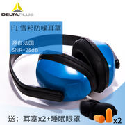 Delta soundproof earmuffs professional noise reduction anti-noise sleep learning ear protectors anti-snoring noise factory