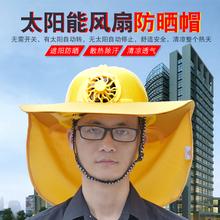 太阳能风扇帽工地施工安全帽降温防晒工程帽电动摩托车防砸头盔