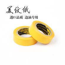 进口美纹纸 日本宇泽和纸美纹纸 遮蔽胶纸 耐高温不脱胶 无残留