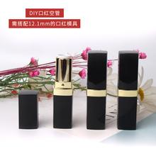 材料 口红壳子diy自制口红管空管12.1黑色亮面方形高档口红包装