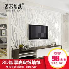 现代简约电视沙发背景墙墙纸大波浪条纹无纺布加厚3D鹿皮绒壁纸