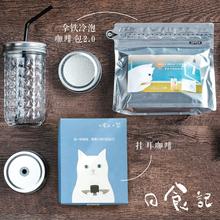永璞日食记全家福咖啡套装拿铁冷泡2.0日食记咖啡挂耳包