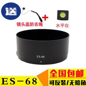 佳能相机EF 50mm f/1.8 STM镜头罩 新小痰盂ES-68遮光罩 包邮