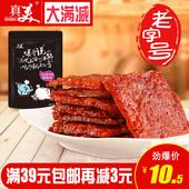 【真美-肉脯干80g*2】黑椒潮汕特产零食小吃肉干蜜汁味肉脯