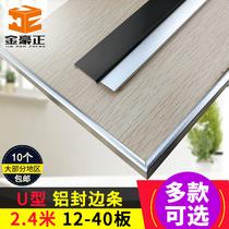 多款银黑色U形铝合金封边条免漆板收边条生态木板封边包边铝扣条