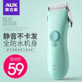 奥克斯婴儿理发器超静音宝宝婴幼儿童剃头电推剪充电式剃头发家用