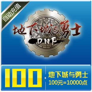 地下城与勇士100元 点券 DNF点卷 DNF10000点券 DNF点卡 自动充值
