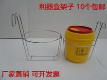 醫用利器盒架子醫療銳器盒掛架鐵質6掛籃掛鉤2圓形4升1L3L托架