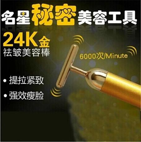 正品包邮原装24K黄金美容棒面部电动瘦脸按摩器瘦脸神器强效排毒