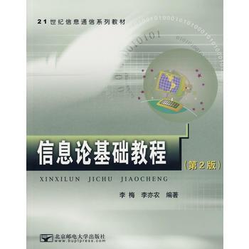 信息论基础教程