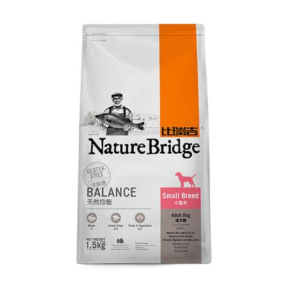 比瑞吉狗粮小型犬成年犬1.5kg泰迪贵宾比熊博美犬粮天然狗粮通用