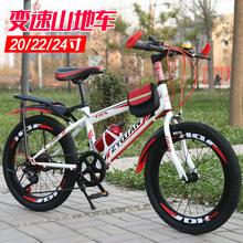 新款儿童自行车青少年山地车20寸22寸24寸8-9-17岁男女孩学生赛车
