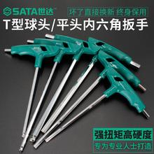 世达t型内六角扳手单个内六角螺丝刀工具2/2.5/3/4/5/6/7/8/10mm