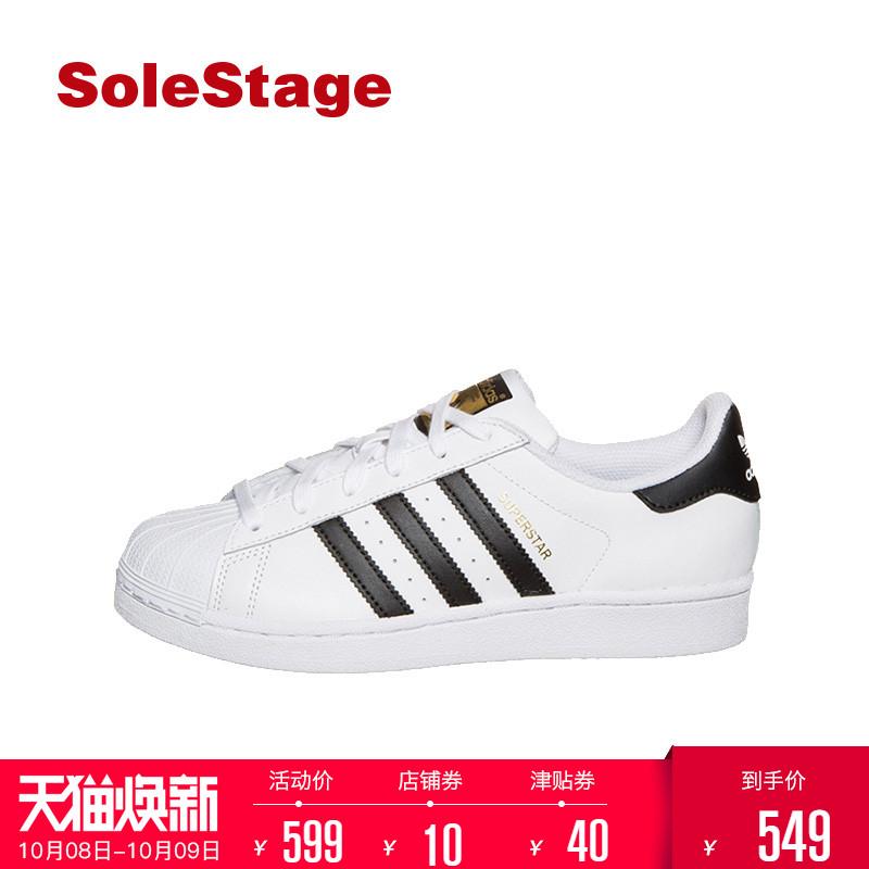 阿迪达斯三叶草男女低帮休闲鞋 金标贝壳头板鞋 Adidas运动鞋