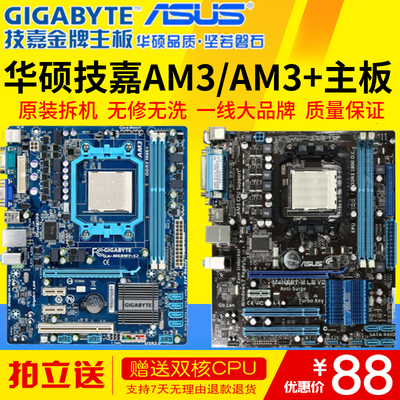 Asus/华硕 M5A78L-M LX AM3 938 DDR3全集成主板支持推土机四八核