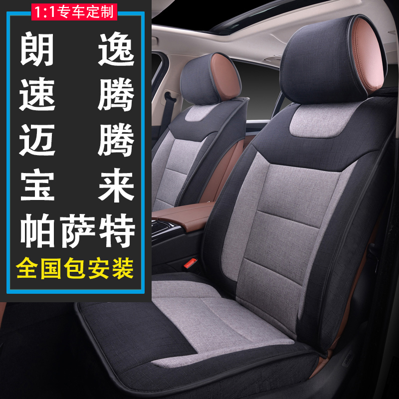 汽車坐墊專用朗逸寶來速騰邁騰帕薩特全包圍座套亞麻座墊四季通用