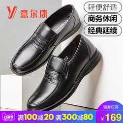 意尔康男鞋正品真皮男士商务休闲鞋子套脚黑色皮鞋中老年鞋爸爸鞋