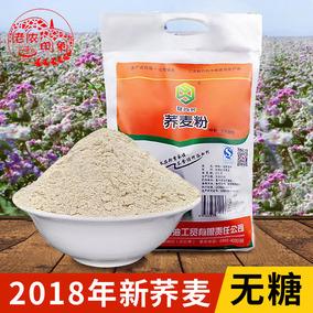 荞麦面粉纯荞麦面纯天然无糖荞面粉5斤陕北乔麦面粉纯荞麦面粉