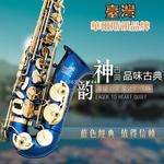 台湾原产华尔斯顿品牌 降e调中音萨克斯风黄铜管蓝身金键乐器
