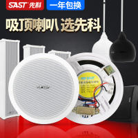 SAST / SAST TH1-8 Ceiling Broadcast Ceiling Wall Mount Horn Speaker Acoustic Waterproof Speaker Ceiling Speaker