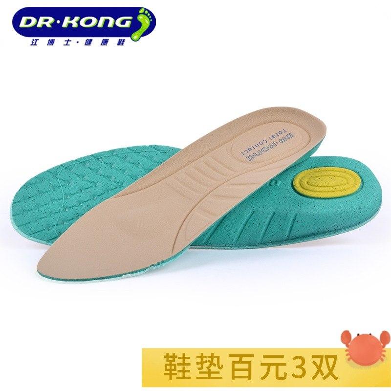 Стельки для комфорта обуви Артикул 41525335039