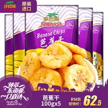 沙巴哇芭蕉干100gx5袋香蕉片香蕉干水果干越南进口特产休闲零食品